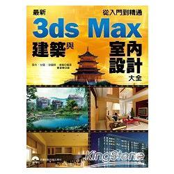 最新3ds Max 建築與室內設計大全:從入門到精通