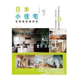 日本小住宅空間極致運用術 : 日本設計師的35個創意空間 5坪大的房子,也能過舒適生活! /