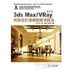 3ds Max / VRay 居家設計透視圖表現技法.第三版