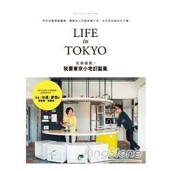 拒絕複製!我要東京小宅訂製風Life in Tokyo