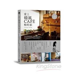 愛上韓風Café般的家:108間咖啡館x300種Style-培養設計眼的卓越裝潢實例