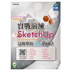 SketchUP實戰演練:最簡單的3D繪圖法:進階應用篇