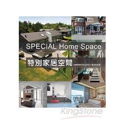Special home space:特別家居空間