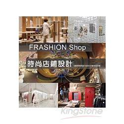 Frashion shop:時尚店鋪設計