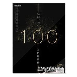 100室內設計師2015