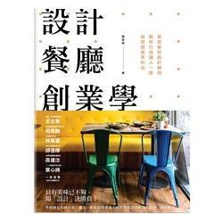 設計餐廳創業學:首席餐廳設計顧問教你打造讓人一眼就想踏進來的店