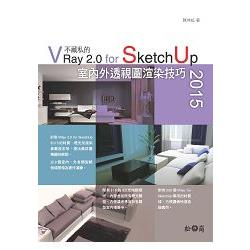 不藏私的VRay 2.0 for SketchUp 2015室內外透視圖渲染技巧(附318個IES光域網燈光、500個VRay