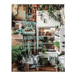 紐約森呼吸:愛上綠意圍繞の創意空間