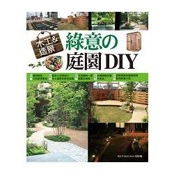 木工&造景:綠意の庭園DIY