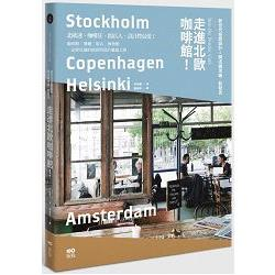 走進北歐咖啡館:新世代空間設計&開店綠思維-新發見