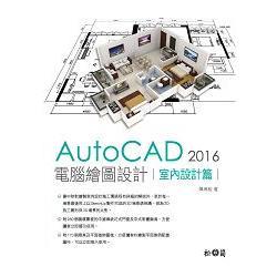 AutoCAD 2016電腦繪圖設計:室內設計篇
