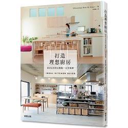打造理想廚房:設計&用材&動線-完美規劃