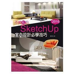 不藏私的SketchUp 2016室內設計必學技巧