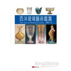 西洋玻璃藝術鑑賞