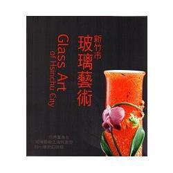 玻陶洶湧‧2015:雙新玻璃陶瓷藝術聯展:新竹市玻璃藝術