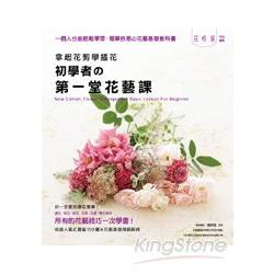 拿起花剪學插花 : 初學者の第一堂花藝課 = New edition. Flower arrangement basic lesson for beginner /