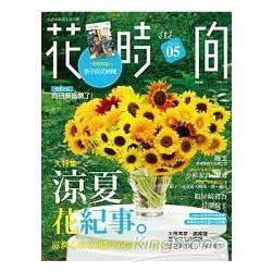 花時間:涼夏花紀事。5:滋潤心田&視野的沁涼系花藝