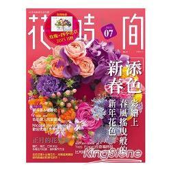 花時間7:新春添色.彩繪上春風搖曳般的新年花色