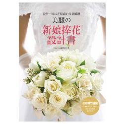 美麗の新娘捧花設計書