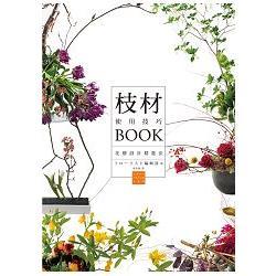 枝材使用技巧BOOK:最具個性的亮眼配角,讓花藝設計更添魅力!