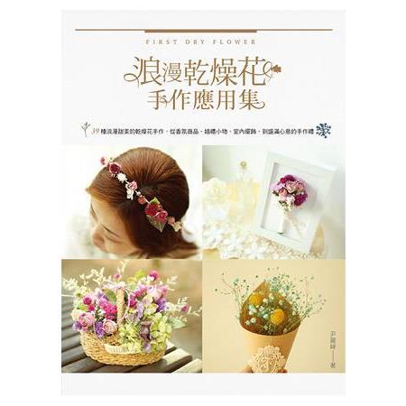 浪漫乾燥花手作應用集:39種浪漫甜美的乾燥花手作,從香氛商品、婚禮小物、室內擺飾,到盛滿心意的手作禮