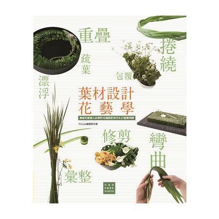 葉材設計花藝學