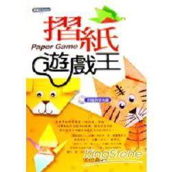 摺紙遊戲王(附教學光碟)