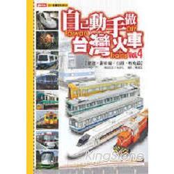 自已動手做台灣火車4