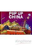 Pop Up China (中國彈起)