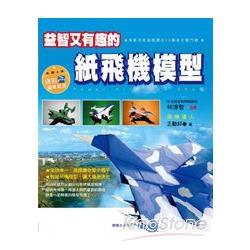 益智又有趣的紙飛機模型