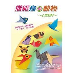 摺紙鳥與動物