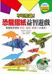 不可思議!恐龍摺紙益智遊戲:看圖鑑學摺紙 好玩、益智、歡樂一次滿足!