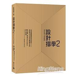 設計摺學2:從完美展開圖到絕妙包裝盒...設計師不可不知的立體結構生成術