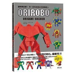 變形再出擊!用一張色紙摺出百變機器人 = Orirobo : origami soldier /