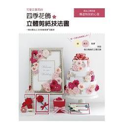 可愛又實用的四季花飾立體剪紙技法書 /