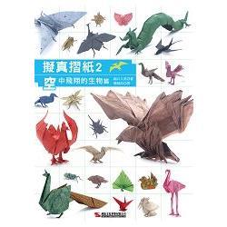 擬真摺紙:一張紙即可摺出驚人的藝術2:空中飛翔的生物篇