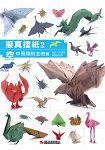 擬真摺紙2 空中飛翔的生物篇