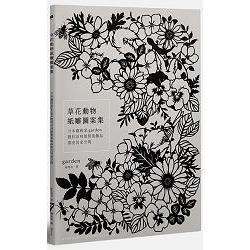 草花動物紙雕圖案集:日本藝術家Garden教你活用紙製裝飾品點亮居家空間