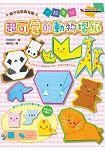 超可愛的動物摺紙