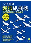 二宮康明競技紙飛機:世界權威精選 11 架紙模型, 收錄第一屆國際紙飛機大賽冠軍機