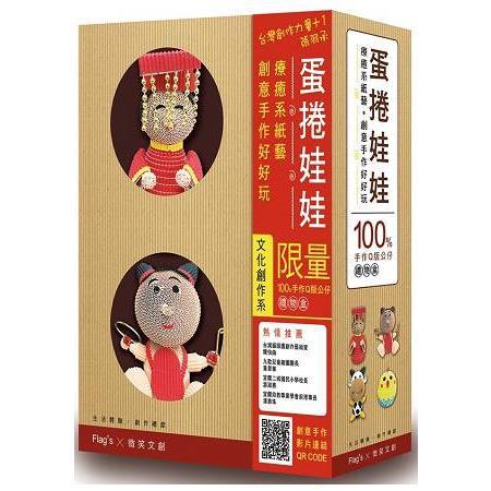 蛋捲娃娃:療癒系紙藝.創意手作好好玩《附限量100%手作Q版公仔禮物盒(文化創作系-神明公仔組)》