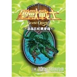 聖獸戰士2:深海巨蛇賽普隆