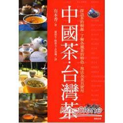 中國茶.台灣茶
