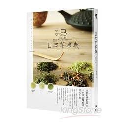 日本茶事典 : 從一杯茶湯,看見日本極美的風景 /