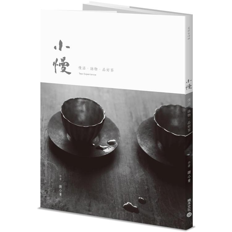 小慢:慢活.詠物.品好茶