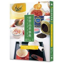世界品茶事典:紅茶,日本茶,中國茶,韓國茶,香草茶,健康茶,咖啡