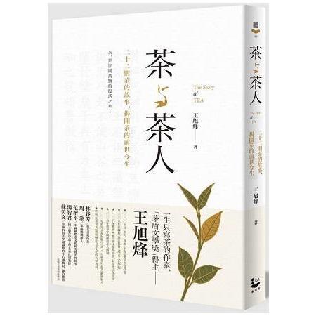 茶与茶人:二十二則茶的故事,揭開茶的前世今生