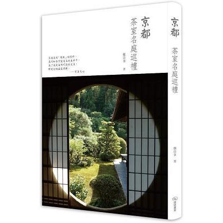 京都茶室名庭巡禮