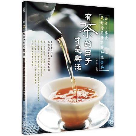 有茶的日子,才是樂活:品茗.養壺,最好看易懂的茶知識全典