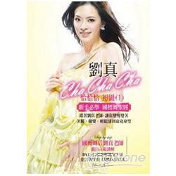 劉真恰恰恰初級1(附DVD + CD)